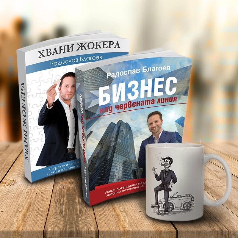 Книги на Радослав Благоев